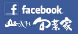 山のしずく旬菜家Facebook